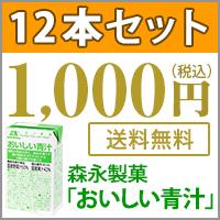 機能性表示食品難消化性デキストリン5g配合!森永製菓のおいしい青汁