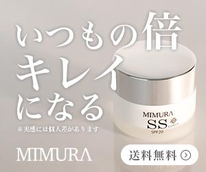 MIMURA SSカバー
