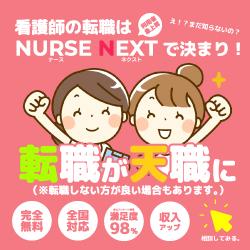 看護師転職サイト【ナースネクスト】