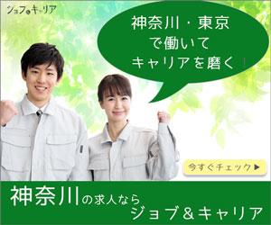 神奈川県の仕事情報サイト「ジョブ&キャリア」