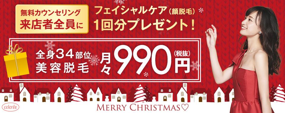 コロリー(coloree)大阪 なんば店の公式サイトでお得な最新のキャンペーン情報や無料カウンセリング予約を確認する方はコチラから