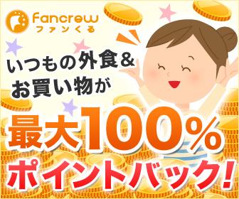 ファンくる 登録サイト
