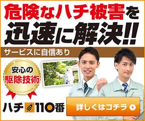 ハチ110番