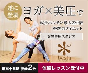 besta(ベスタ)美圧ヨガスタジオ