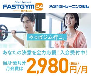FASTGYM24(ファストジム)