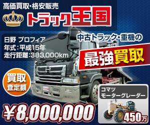トラック王国 公式