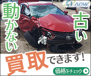 山形県鶴岡市の事故車買取:ハイシャル
