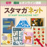 スタマガネットのパケット、切手。スタマガネット,パケット,日本切手,外国切手,使用済み,切手通販,記念切手,後払い,換金,郵趣サービス社